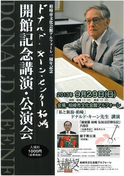 0929講演会チラシ.jpg