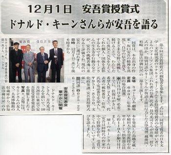10-11-17市報にいがた(安吾賞).jpg