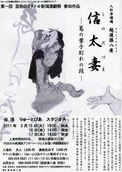 2011.3「信太妻」(正).jpg