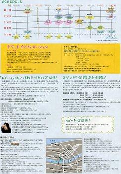 2011.3新潟演劇祭4.jpg