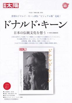 2017-08別冊太陽『ドナルド・キーン』JPEG1.jpg