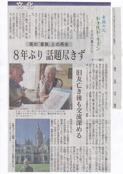 2017-09-01新潟日報「素顔の父」(ソールズベリー訪問)1JPEG.jpg