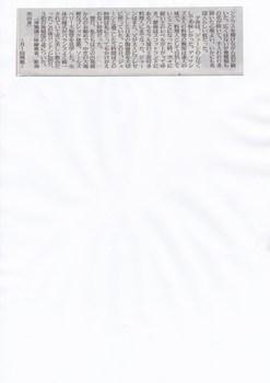 2017-09-01新潟日報「素顔の父」(ソールズベリー訪問)2JPEG.jpg