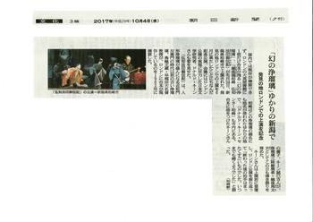 2017-10-04朝日新聞夕刊「幻の古浄瑠璃」ゆかりの地新潟でJPEG.jpg