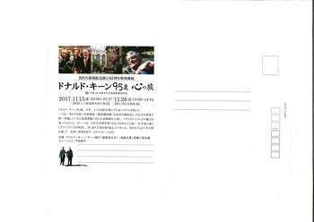 2017-11-15,26BSN&BS-TBSドナルド・キーン95歳心の旅JPEG2.jpg
