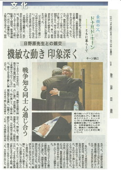 2017-11-15J新潟日報「素顔の父」(日野原先生)PEG1.jpg