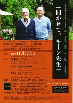 2017-11-17「聞かせて、キーン先生」日本平ホテルJPEG1.jpg