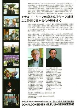 2017-11-17「聞かせて、キーン先生」日本平ホテルJPEG2.jpg