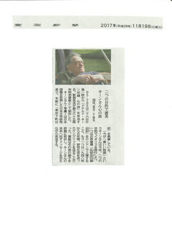 2017-11-19東京新聞「ドナルド・キーン95歳心の旅」告知JPEG.jpg