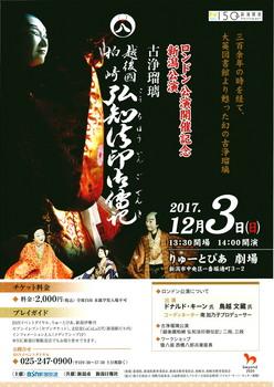 2017-12-03ロンドン公演記念『弘知法印御伝記』新潟市JPEG.jpg