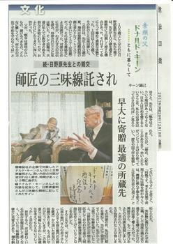 2017-12-18新潟日報「素顔の父」(続日野原先生)JPEG1.jpg