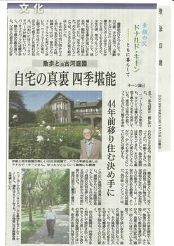 2018-01-15新潟日報「素顔の父」(散歩と旧古河庭園)JPEG1.jpg