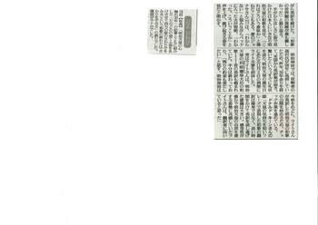 2018-01-15読売新聞(Wightさん明治天皇御製翻訳).JPEG2.jpg