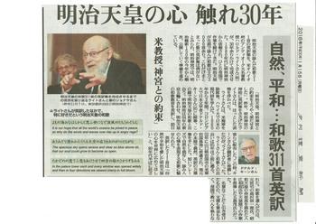 2018-01-15読売新聞(Wightさん明治天皇御製翻訳)JPE1.jpg