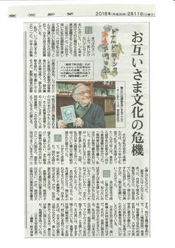 2018-02-11東京新聞「東京下町日記」(お互いさま文化)JPEG.jpg