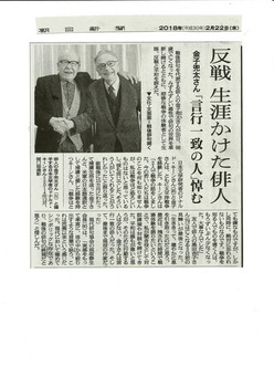 2018-02-22朝日新聞(金子兜太さん追悼)JPEG.jpg