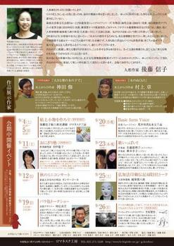 A4後藤信子展2010うら_最終.jpg