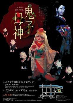 A4後藤信子展2010おもて_最終.jpg