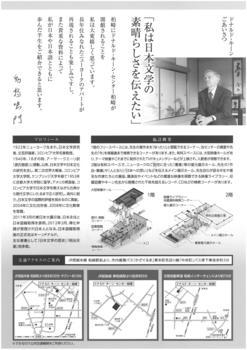 センターちらし(裏).jpg