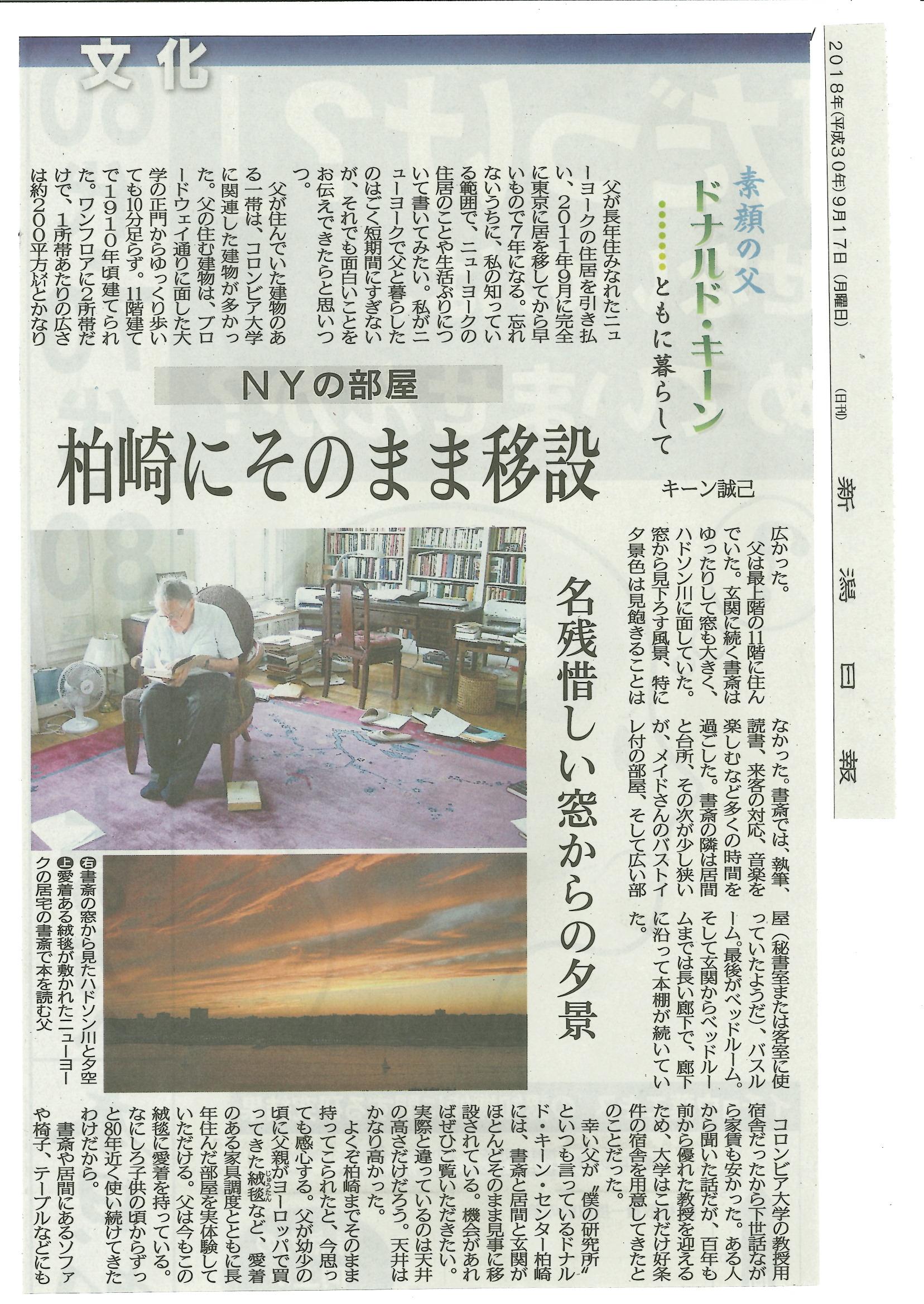 2018-09-17新潟日報「素顔の父」(NYの家)1.jpg
