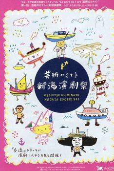 2011.3新潟演劇祭1.jpg