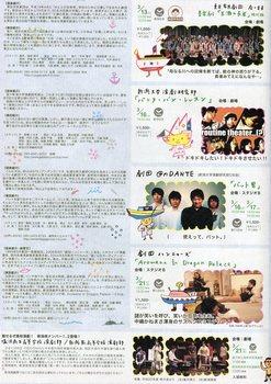 2011.3新潟演劇祭2.jpg