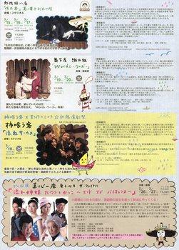 2011.3新潟演劇祭3.jpg