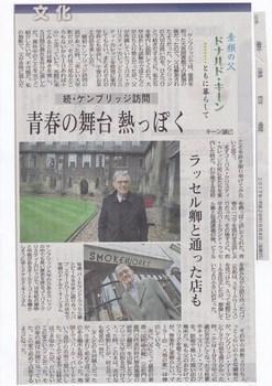 2017-08-04新潟日報(ケンブリッジ訪問2)JPEG1.jpg