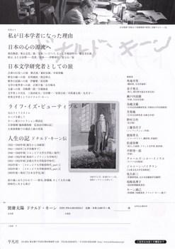 2017-08別冊太陽『ドナルド・キーン』JPEG2.jpg