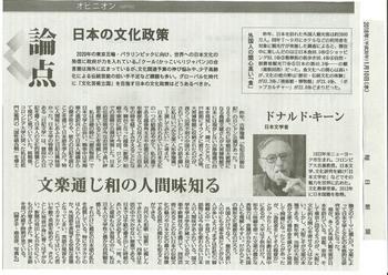 2018-01-10論点日本の文化政策(毎日新聞)JPEG1.jpg