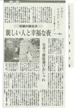 2018-07-13新潟日報「素顔の父」(96歳誕生日)JPEG.jpg