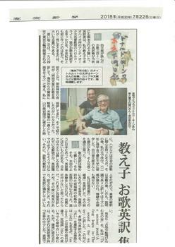 2018-07-22東京新聞「東京下町日記」お歌英訳(Wightさん)1.jpg