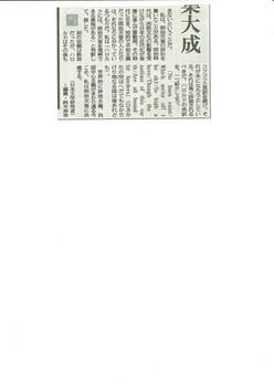 2018-07-22東京新聞「東京下町日記」お歌英訳(Wightさん)2.jpg