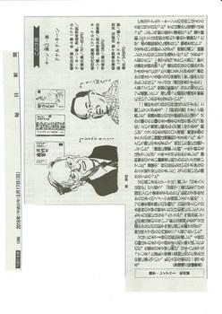 2019-03-17「この3冊」毎日新聞(誠己).jpg