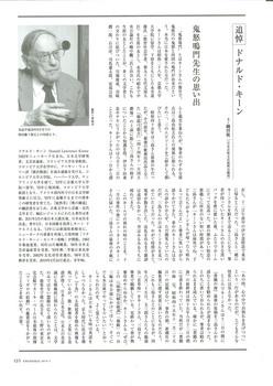 2019-04演劇界5月号「鬼怒鳴門先生の思い出」(織田紘二)1.jpg