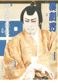 2019-04演劇界5月号「鬼怒鳴門先生の思い出」(織田紘二)2.jpg