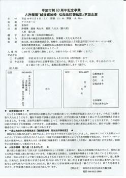 『弘知法印御伝記』草加公演チラシJPEG2.jpg