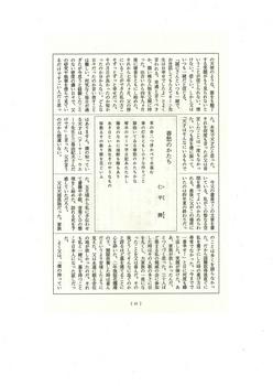 文藝春秋2019年5月号キーン誠己「父を想う」2.jpg