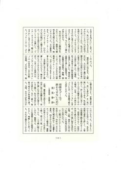 文藝春秋2019年5月号キーン誠己「父を想う」3.jpg