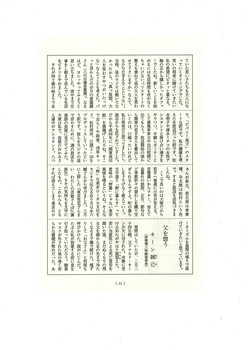 文藝春秋2019年5月号キーン誠己「父を想う」1.jpg