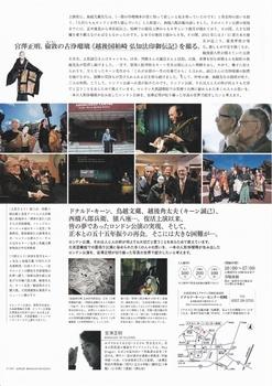 IMG_20170810_0002チラシ裏 (724x1024).jpg